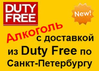 Алкоголь из Duty Free с доставкой